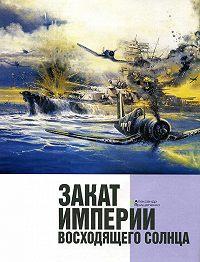 Александр Прищепенко - Закат империи восходящего солнца