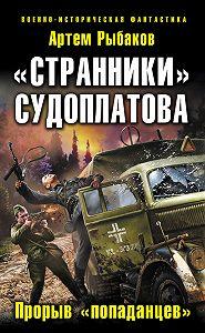 Артем Рыбаков -«Странники» Судоплатова. «Попаданцы» идут на прорыв
