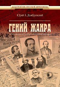 Юрий Александрович Домбровский -Гений жанра