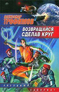 Александр Трофимов -Возвращайся, сделав круг