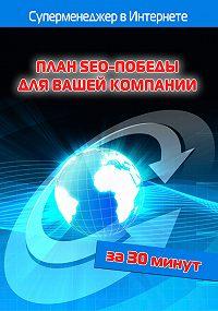 Илья Мельников -План SEO-победы для вашей компании