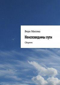 Вера Мосова -Неисповедимыпути