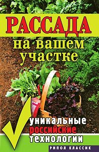 Светлана Хворостухина -Рассада на вашем участке. Уникальные российские технологии