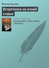 Виктор Пронин -Встретимся на очной ставке