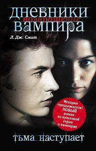 Лиза Джейн Смит -Дневники вампира: Возвращение. Тьма наступает