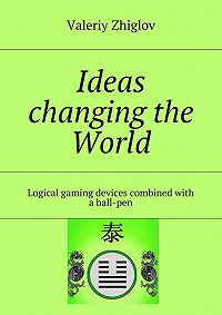 Valeriy Zhiglov -Ideas changing the World. Logical gaming devices combined with a ball-pen
