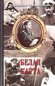 Николай Андреевич Черкашин -Белая карта