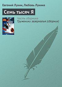 Евгений Лукин -Семь тысяч Я