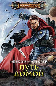 Михаил Михеев -Путь домой