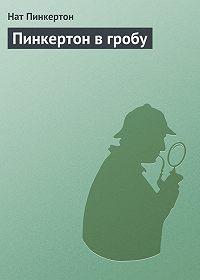 Нат Пинкертон -Пинкертон в гробу