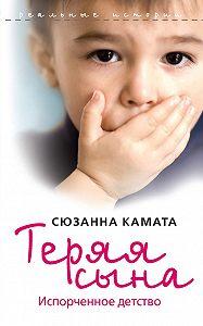 Сюзанна Камата -Теряя сына. Испорченное детство