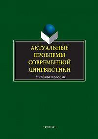 Л. Н. Чурилина -Актуальные проблемы современной лингвистики. Учебное пособие