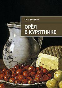 Олег Боченин -Орёл вкурятнике