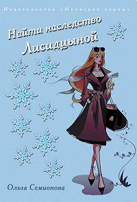 Ольга Семионова - Найти наследство Лисидцыной