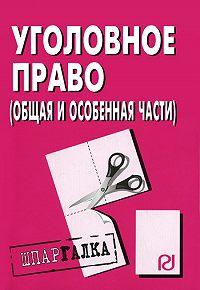 Коллектив Авторов -Уголовное право (Общая и Особенная части): Шпаргалка