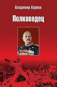 Владимир Карпов -Полководец