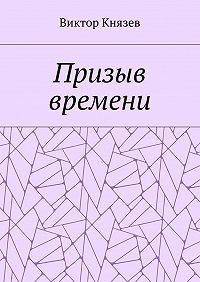 Виктор Князев -Призыв времени