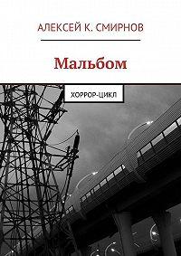 Алексей Смирнов -Мальбом. Хоррор-цикл
