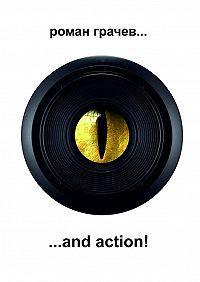 Роман Грачев -…and action!