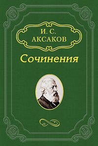 Иван Аксаков - Стихотворения