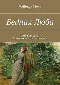 Velikaya Lives - БеднаяЛюба