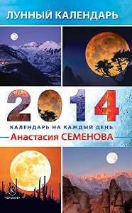 Анастасия Семенова -Лунный календарь на 2014 год