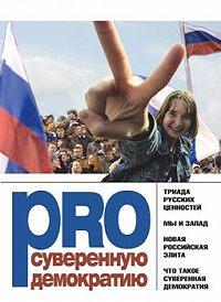 Леонид Поляков - PRO суверенную демократию