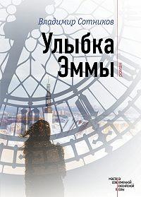 Владимир Сотников -Улыбка Эммы