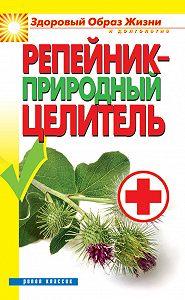 С. В. Филатова - Репейник – природный целитель
