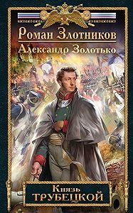 Александр Золотько -Князь Трубецкой