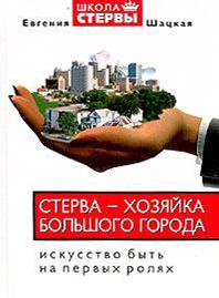 Евгения Шацкая -Стерва – хозяйка большого города. Искусство быть на первых ролях