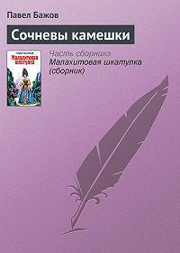 Павел Бажов -Сочневы камешки