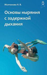 Наталья Молчанова -Основы ныряния с задержкой дыхания