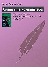 Елена Артамонова - Смерть из компьютера