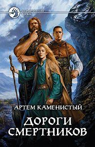 Артем Каменистый -Дороги смертников
