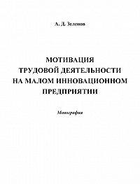 Андрей Зеленов - Мотивация трудовой деятельности на малом инновационном предприятии