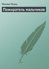 Михаил Окунь - Пожиратель мальчиков