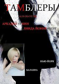 Аркадий Уткин -Тамблеры. Alis Grave Nil