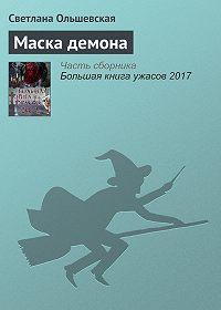 Светлана Ольшевская -Маска демона