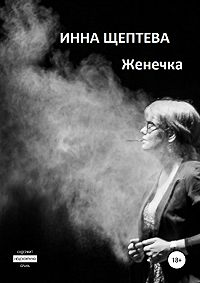 Инна Щептева -Женечка