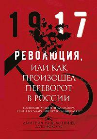Дмитрий Дубенский -Революция, или Как произошел переворот в России