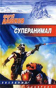 Андрей Дашков -Суперанимал