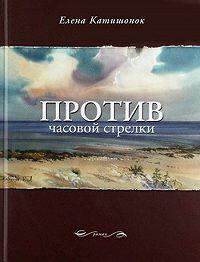 Елена Катишонок -Против часовой стрелки