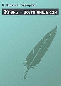 П. Уэйнтрауб, К. Хэрэри - Жизнь – всего лишь сон