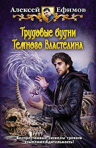 Алексей Ефимов -Трудовые будни Темного Властелина