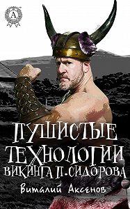 Виталий Аксенов -Пушистые технологии викинга П. Сидорова