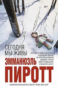 Эмманюэль Пиротт -Сегодня мы живы