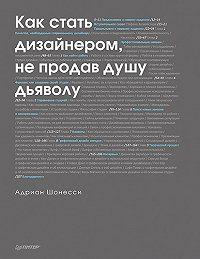 Адриан Шонесси -Как стать дизайнером, не продав душу дьяволу
