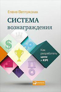 Елена Ветлужских -Система вознаграждения. Как разработать цели и KPI