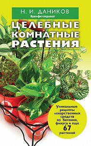 Николай Даников -Целебные комнатные растения